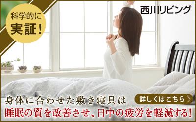 体型測定、試し寝無料! グッス~リ眠れる枕ありますよ!