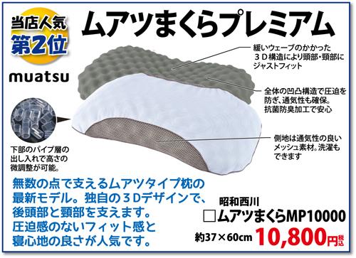 「ムアツ枕プレミアムMP10000」無数の点で支えるムアツタイプ枕の 最新モデル。独自の3Dデザインで、 後頭部と頸部を支えます。 圧迫感のないフィット感と 寝心地の良さが人気です。