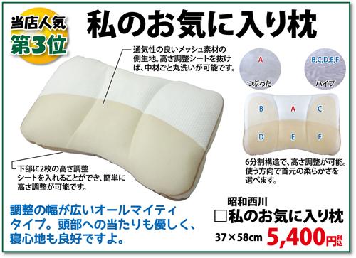 「昭和西川私のお気に入り枕」調整の幅が広いオールマイティ タイプ。頭部への当たりも優しく、 寝心地も良好ですよ。