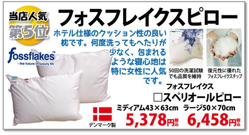 「フォスフレイクス・スペリオールピロー」ホテル仕様のクッション性の良い枕です。何度洗ってもへたりが 少なく、包まれる ような寝心地は 特に女性に人気です。