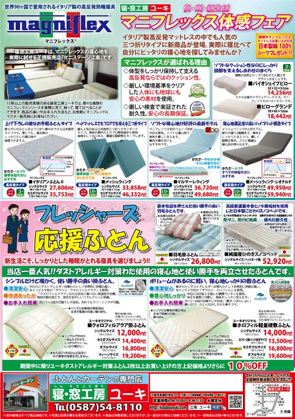 愛知県江南市の寝窓工房ユーキでは、イタリア製高反発マットレス「マニフレックス」を実際に試せる「マニフレックス体感フェア」を開催中です。