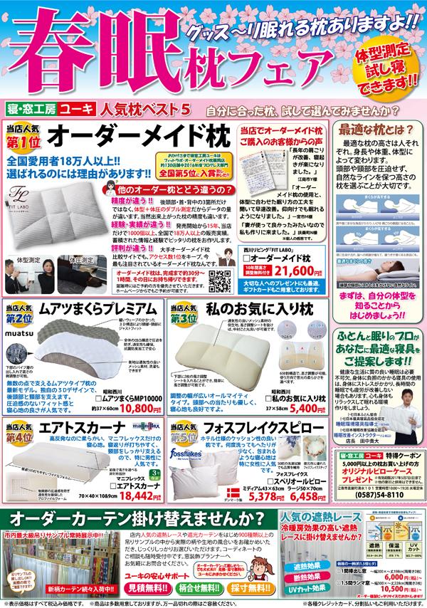 愛知県江南市の寝窓工房ユーキでは、オーダーメイド枕をはじめとする「春眠枕フェア」を開催中です。