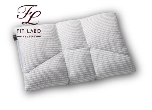 フィットラボオーダーメイド枕