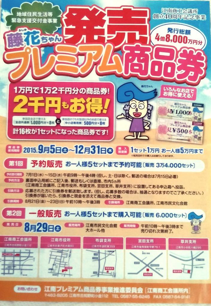 藤花ちゃんプレミアム商品券