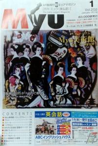 月刊ミュウ2016年1月号