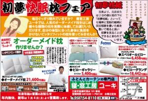 月刊ミュウ1月号内容