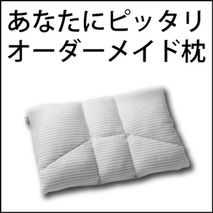 あなたにピッタリオーダーメイド枕