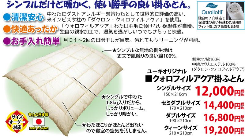 ダストアレルギー対策ふとんも愛知県江南市の寝窓工房ユーキにおまかせ。ボリュームのある「クォロフィルアクア」わた入り掛ふとんです。