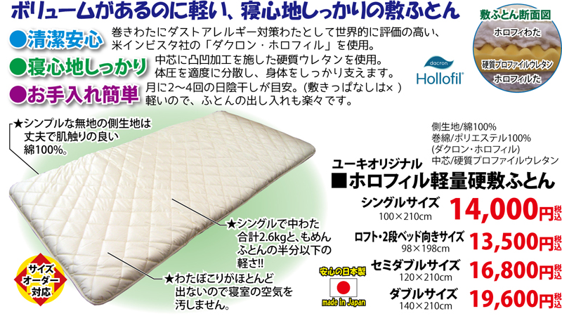 ダストアレルギー対策ふとんなら愛知県江南市の寝窓工房ユーキにおまかせ。軽くて寝心地しっかりな敷ふとんです。
