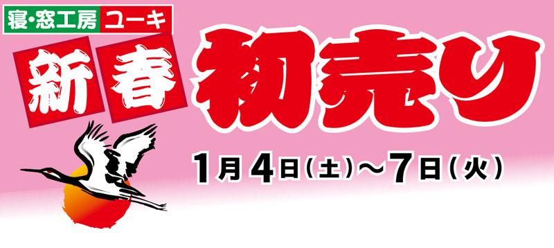 新春初売り2020